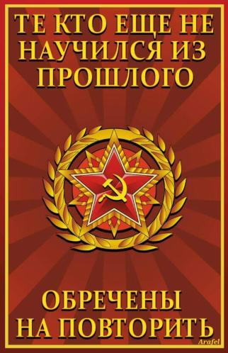 """Poster is a satire on the pro-soviet propaganda posters of the cold war era. """"Those who have not learned from the past are doomed to repeated it"""" (I know it is low quality. I have the original Adobe Illustrator file)"""