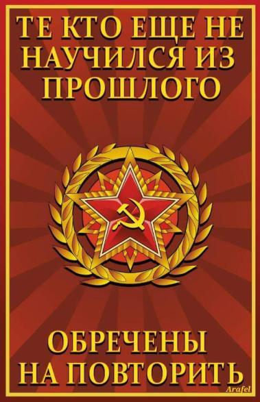 Graphic Design Project Poster Design Soviet Satire Arafel Fischer